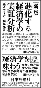 200911日経M日評3d8w
