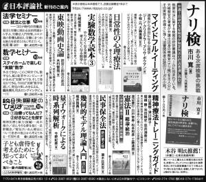 200927_読売M日評5d2w