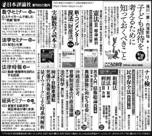 200929_朝日M日評5d2w
