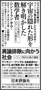 201013mainichi-adv
