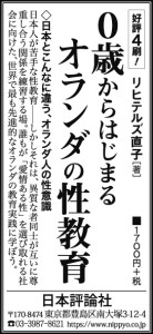 201023読売M日評3d8w