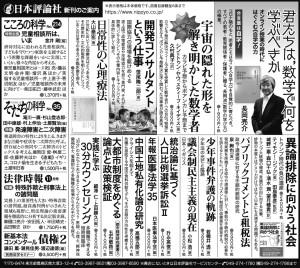 201028_朝日M日評5d2w