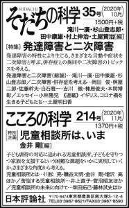 201028読売M日評3d6w