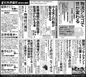 201129_日経M日評5d2w