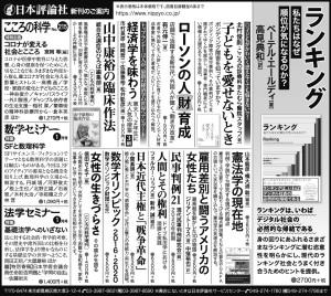 201221_朝日M日評5d2w