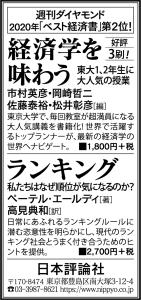 2020年12月23日 日本経済新聞広告