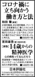 210123読売M日評3d8w