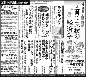 210131_日経M日評5d2w