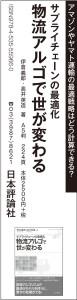 2021年1月28日 日経産業新聞広告