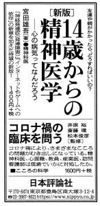 2021年2月4日 朝日新聞広告