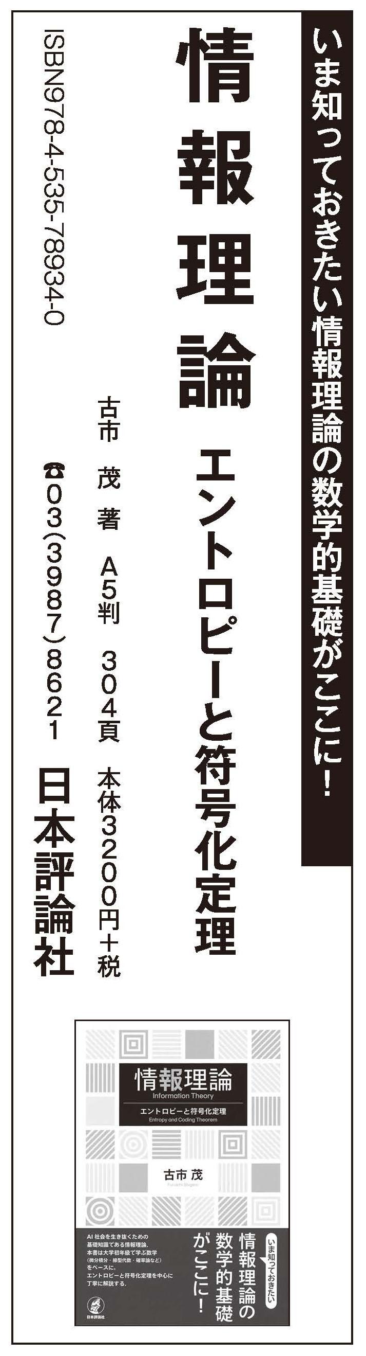 2021年2月26日付「日経産業新聞」広告