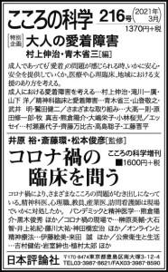 210228読売M日評3d6w
