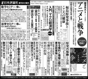 210316_朝日M日評5d2w