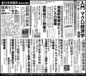 210328日本経済新聞に出稿の広告