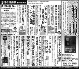210328_読売M日評5d2w