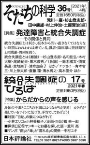 210410読売M日評3d6w