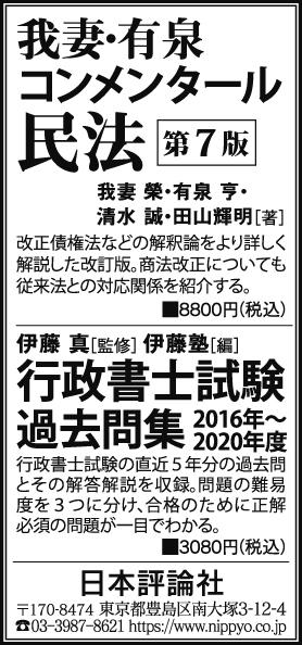 210414nikkei-adv3