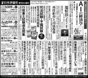 210427_朝日M日評5d2w