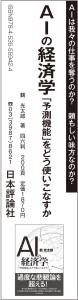 2021年4月27日 日経産業新聞広告