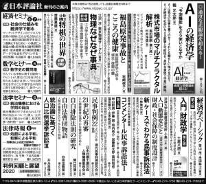 210530nikkei-adv
