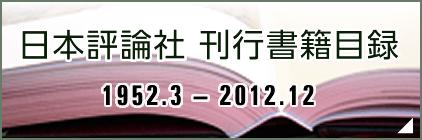 日本評論社 刊行書籍カタログ