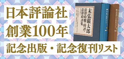 日本評論社 創業100年記念出版はこちら