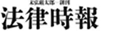 法律時報ロゴ
