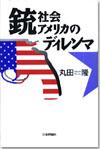 銃社会アメリカのディレンマ 日...