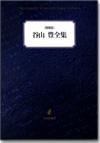 谷山豊全集増補版書影