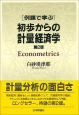 例題で学ぶ 初歩からの計量経済学 第2版
