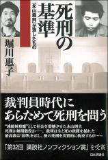 『死刑の基準』書影