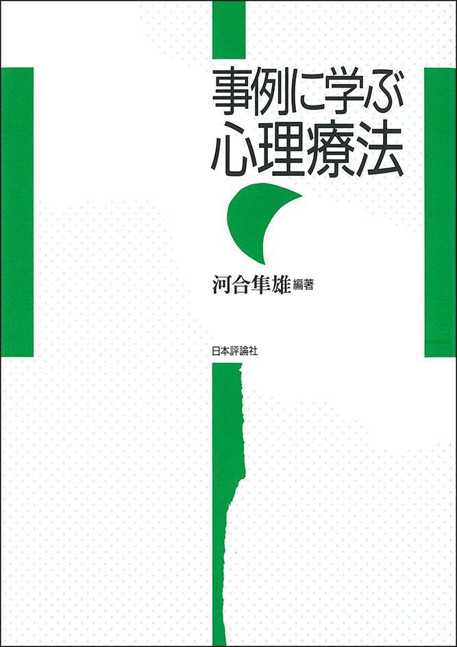事例に学ぶ心理療法|日本評論社