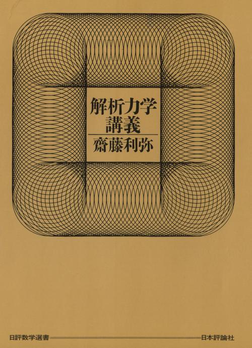 書籍詳細:解析力学講義トップページ書籍雑誌デジタルコンテンツ