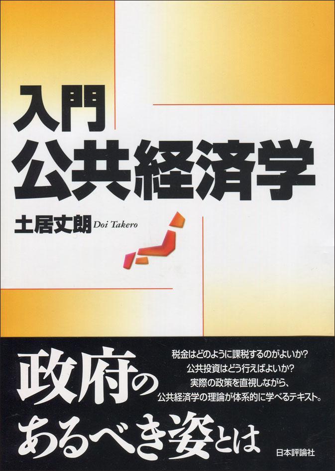 入門 公共経済学|日本評論社