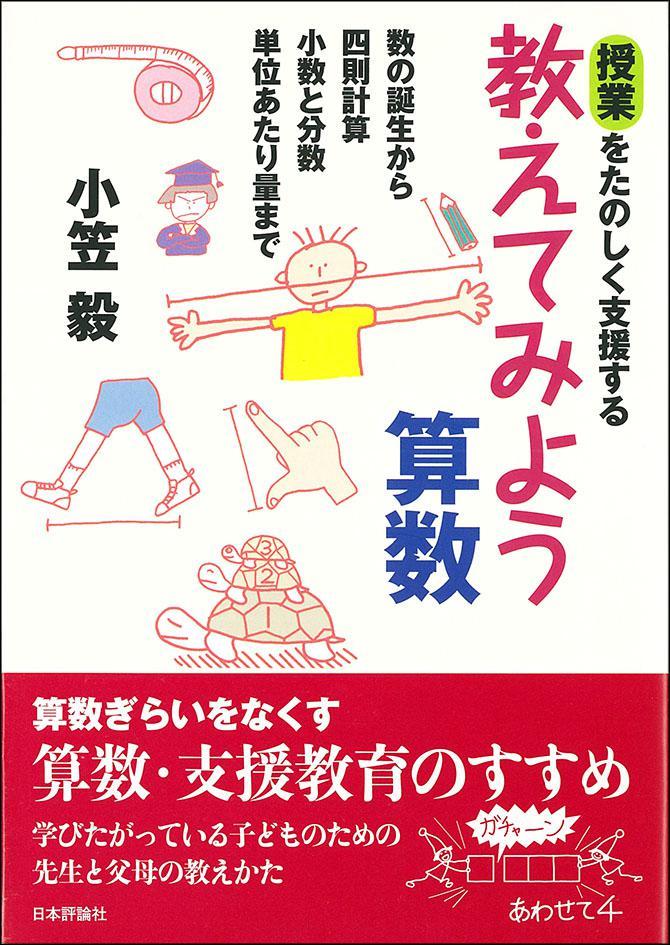 授業をたのしく支援する 教えてみよう算数日本評論社