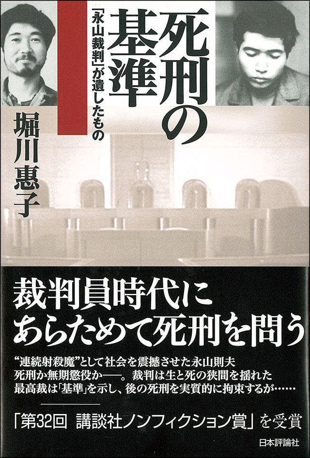 死刑の基準|日本評論社