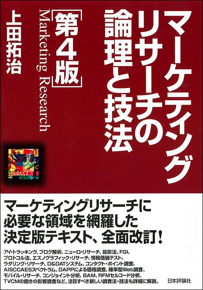 『マーケティングリサーチの論理と技法 第4版』