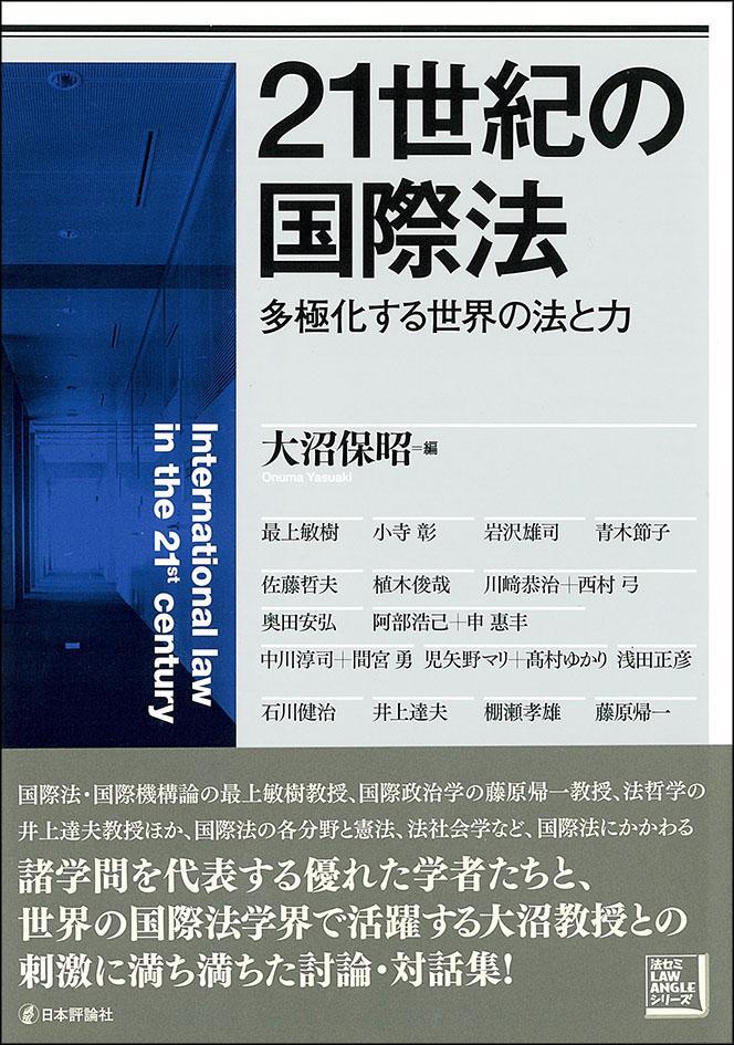 21世紀の国際法|日本評論社