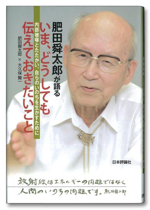 『肥田舜太郎が語る いま、どうしても伝えておきたいこと』書影