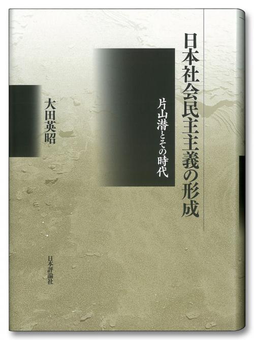 日本社会民主主義の形成 日本評論社