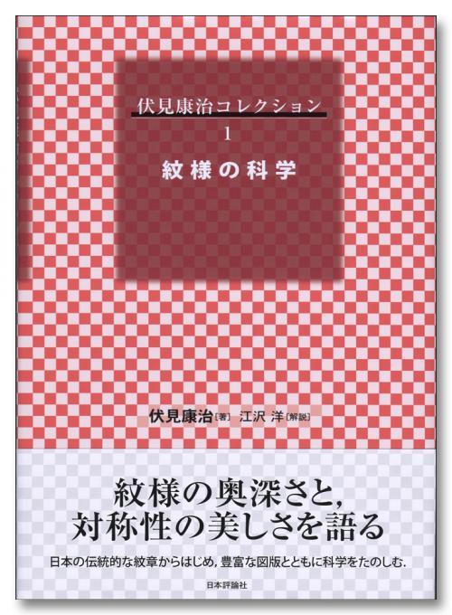 伏見康治コレクション第1巻 ...