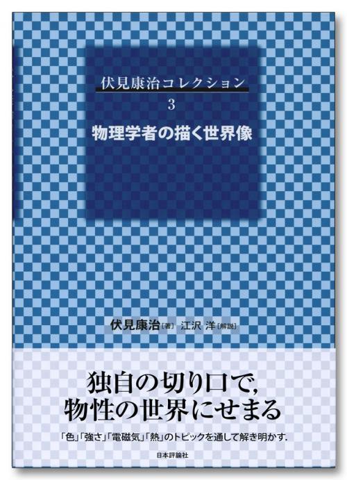 伏見康治コレクション第3巻 ...