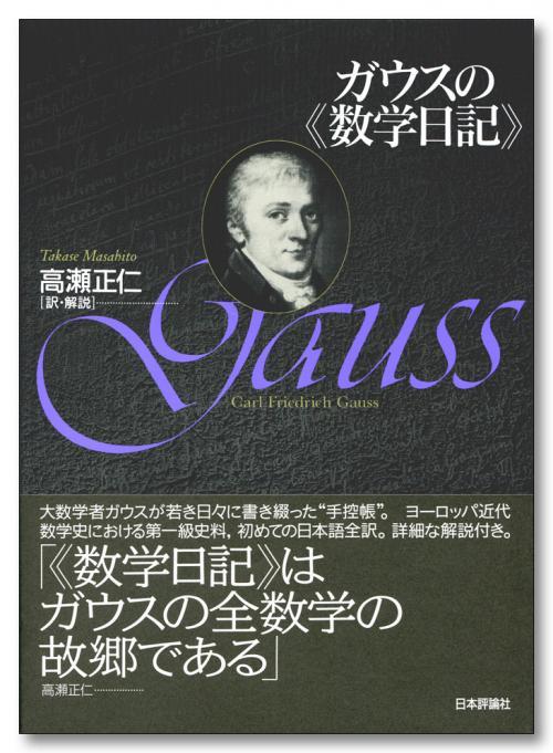 ガウスの《数学日記》|日本評論...