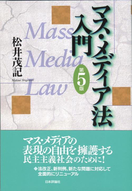 メディア マス