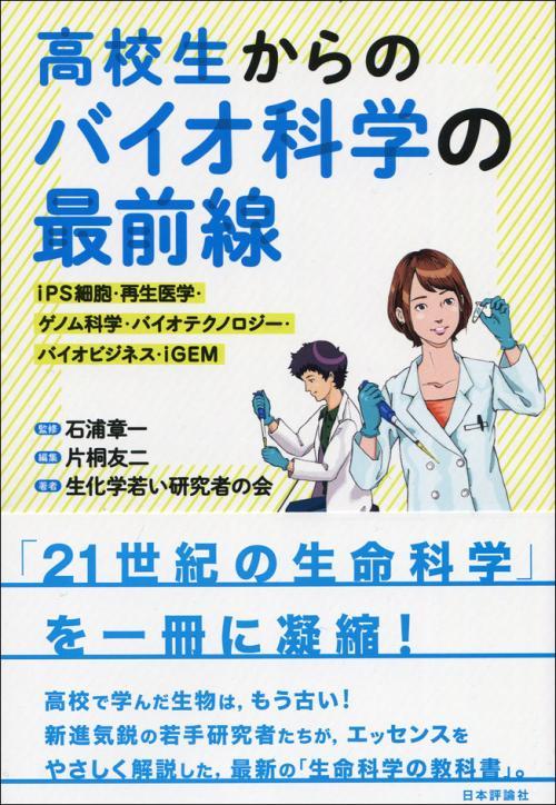 高校生からのバイオ科学の最前線 日本評論社