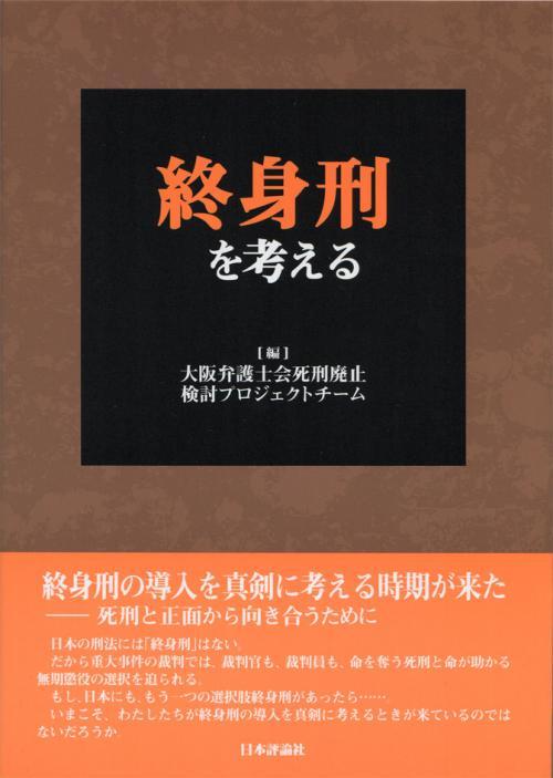 終身刑を考える 日本評論社