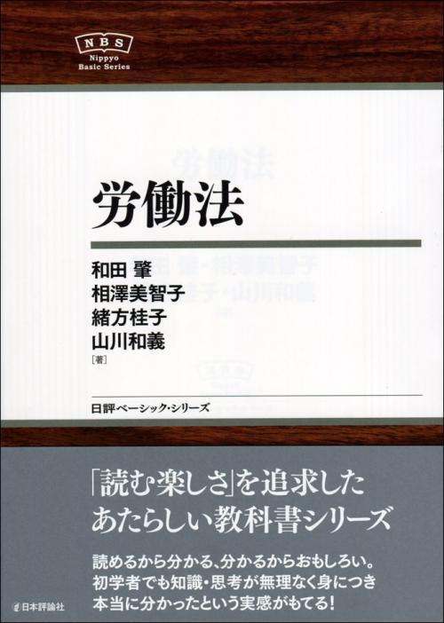 労働法|日本評論社