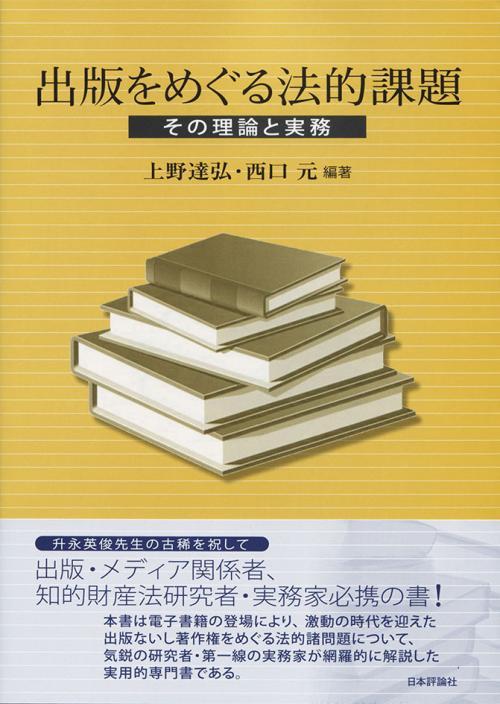 出版をめぐる法的課題|日本評論...