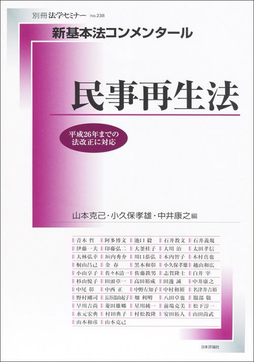 新基本法コンメンタール 民事再生法|日本評論社