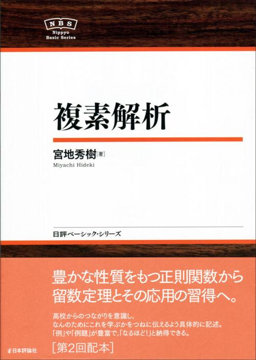 複素解析|日本評論社